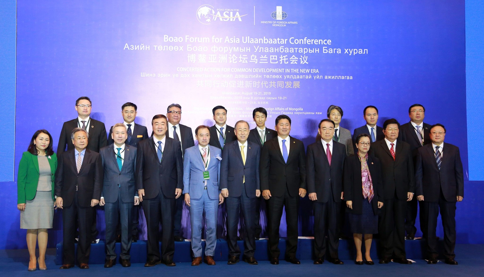 Boao Forum For Ajia Ulaanbaatar Conferenceが開催